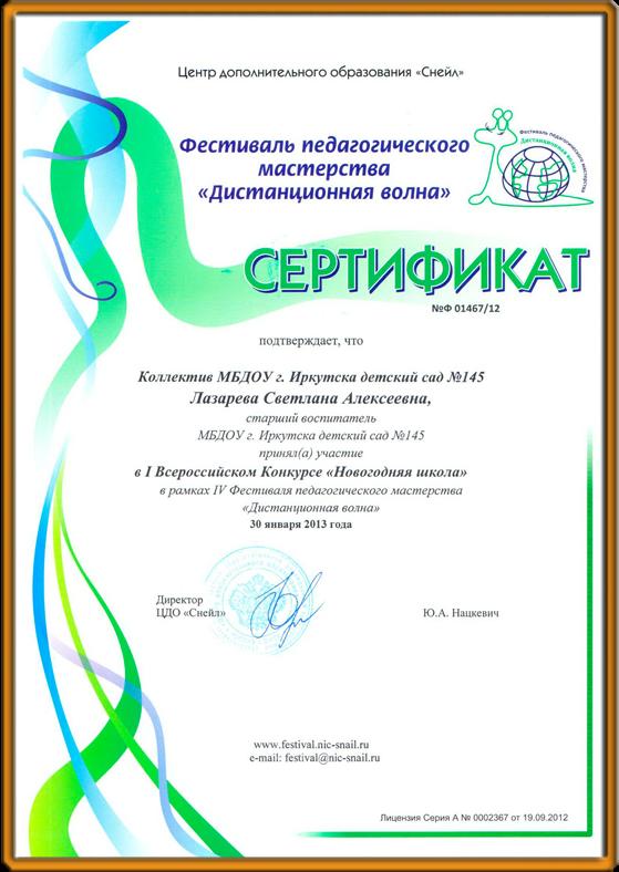 Скачать шаблон сертификат участника конкурса шаблон 5
